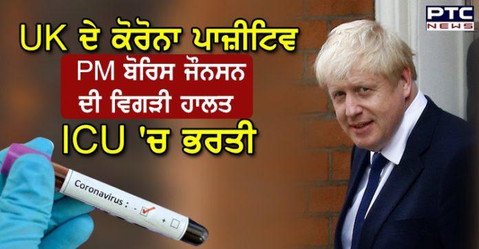 Coronavirus: UK PM Boris Johnson moved to ICU for coronavirus treatment