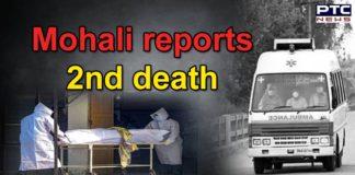 Coronavirus Mohali Second Death | Coronavirus Punjab | Sangrur