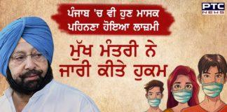 #COVID19 : Wearing face masks compulsory in Punjab now: CM Amarinder Singh