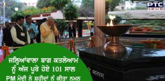 PM Modi pays tribute to martyrs on 101 years of Jallianwala Bagh massacre