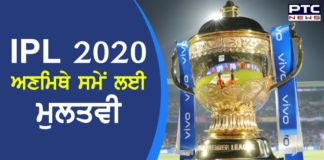 IPL 2020 postponed further as Indian government extends Covid-19 lockdown to May 3