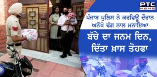 Punjab police gives surprise gift on baby's first birthday amid coronavirus lockdown