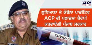 Punjab govt to go for plasma therapy of COVID-19 positive Ludhiana ACP