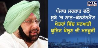 Punjab government approves opening of industrial units in non-containment areas in the state