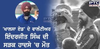 'Khalsa Aid' volunteer Inderjeet Singh dies in road accident