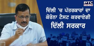 Delhi govt will conduct COVID-19 test on mediapersons in national capital: Arvind Kejriwal