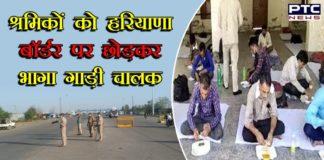 Migrant workers left at Haryana border | Haryana News
