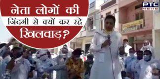 Congress Leader Randeep Surjewala | Social Distancing in Grain Market