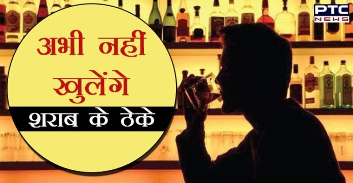 Liquor shops to not open till 3rd may in Haryana | Haryana News
