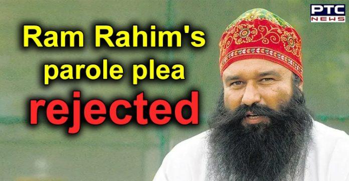 Rohtak: Sunarian Jail Administration Rejects parole plea of Gurmeet Ram Rahim