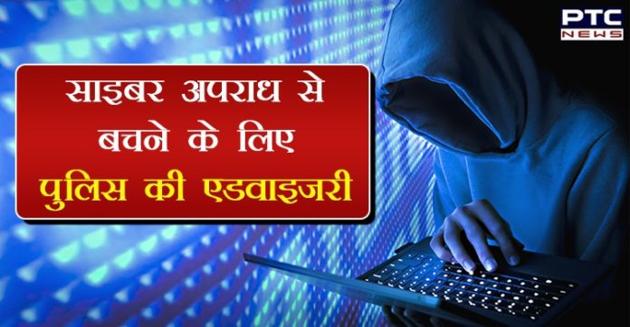 Haryana Police issues advisory to check cybercrime during lockdown