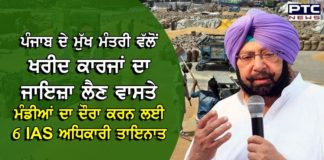 Punjab CM deputes 6 IAS officers to visit and review mandi operations, asked to submit reports by April 30