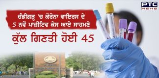 Chandigarh reports 5 fresh cases of coronavirus; total cases rise to 45