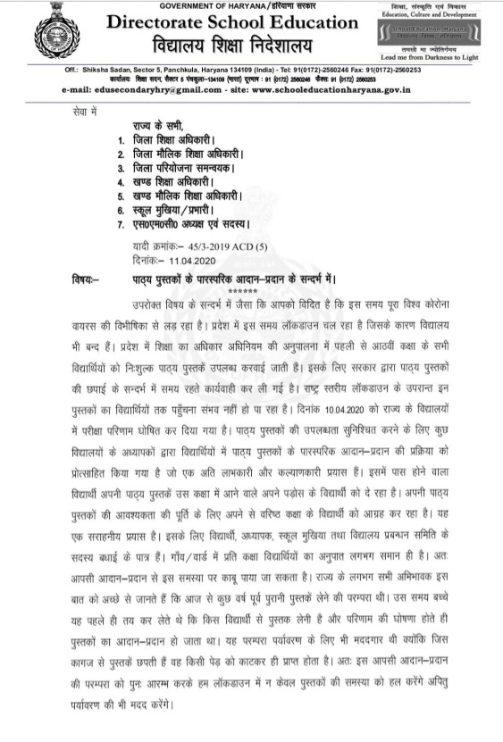 Instructions by Haryana Education Department regarding distribution of textbooks among students