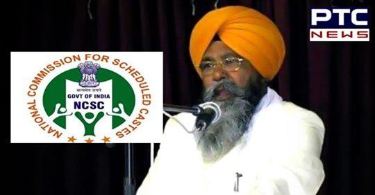 Padma Shri Bhai Nirmal Singh Khalsa case National Commission for Scheduled Castes issues inquiry order