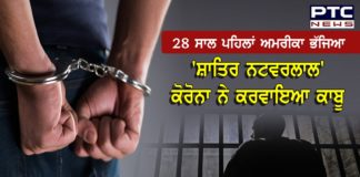 28 years old case fugitive arrested by CBI