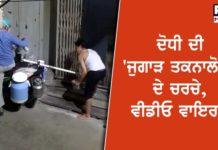 Coronavirus Jodhpur Milkman Social Distancing Video Viral