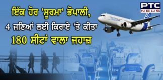 Father Hired Plane for Bhopal To Delhi