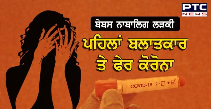 Minor girl gang raped Delhi