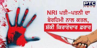 NRI Couple Murdered