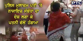 Punjab Police Sub-Inspector alleged affair says wife Jalandhar