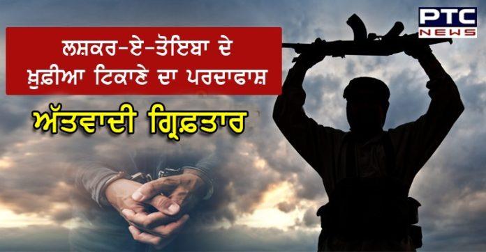 Security Forces Found Let Secret Place Jammu & Kashmir