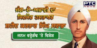 Shaheed Kartar Singh Sarabha Birth anniversary