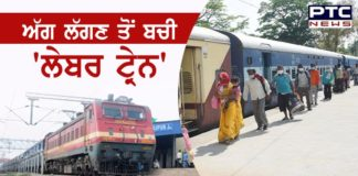 Special Labour Train saved from fire accident