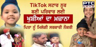 TikTok star Noor's Father gets Govt. job