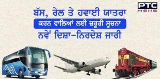 Travel guidelines for Bus, Train & Air COVID -19