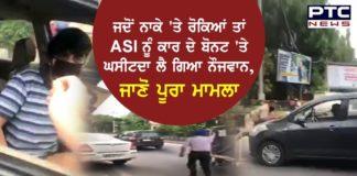 Jalandhar: Youth drags ASI on car's bonnet; read full report