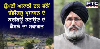 SAD welcomes Chandigarh administration's decision to lift curfew