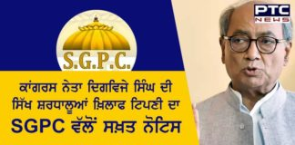 SGPC issues stern notice against Congress leader Digvijay Singh's remarks on Sikh pilgrims
