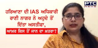 Haryana cadre IAS officer resigns, gives 'personal safety on government duty' as reason