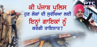 Punjab Police training Sidhu Musewala with government weapons