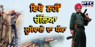 Criminal case registered against Sidhu Moosewala and 5 Punjab cops, DGP suspends DSP Hq Sangrur