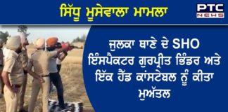 Patiala: SHO Gurpreet Bhinder and HC Gagandeep Singh suspended after gun shooting video of Sidhu Moosewala goes viral