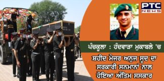Major Anuj Sood Martyr in Handwara encounter cremated in Panchkula