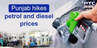 Punjab Government Petrol and Diesel Price Hike VAT | Value Added Tax