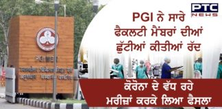 With increasing coronavirus cases, PGI cancels leave for all faculty members