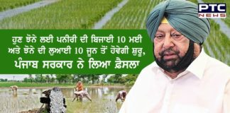 Capt Amarinder Singh advances paddy sowing and transplantation by 10 days due to labour shortage