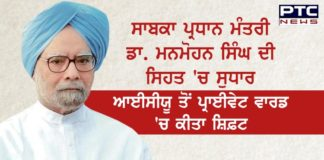 Former PM Manmohan Singh stable, moved out of ICU
