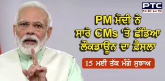 PM Modi asks state CMs to share blueprint for lockdown exit by May 15