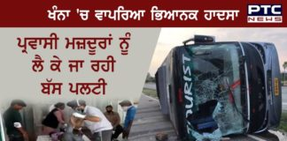 Bus carrying migrant workers overturns in Khanna