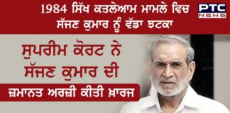 SC refuses interim bail to ex Congress MP Sajjan Kumar, serving life term in 1984 anti Sikh riots case