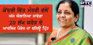 FM Nirmala Sitharaman to announce details of Centre's Rs 20 lakh crore economic package today