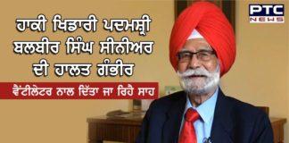 Hockey legend Balbir Singh Sr suffers cardiac arrest, currently on ventilator support