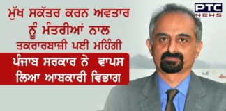 Punjab chief secy Karan Avtar divested of excise and taxation dept charge