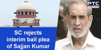 1984 Anti Sikh riots case | Sajjan Kumar Interim Bail Plea Rejected by Supreme Court
