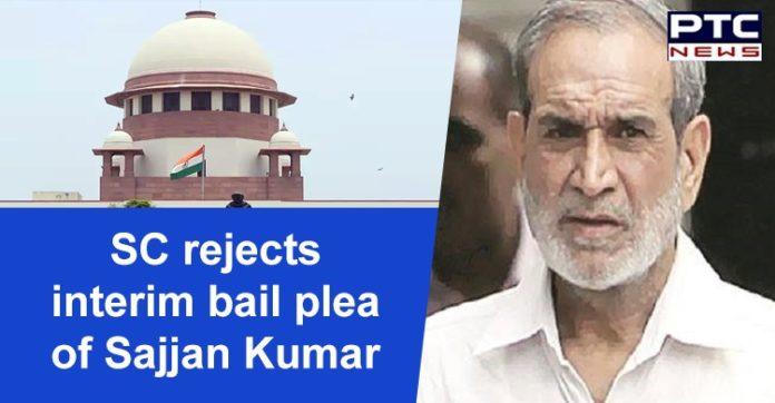 1984 Anti Sikh riots case | Sajjan Kumar Interim Bail Plea Rejected by Supreme Court